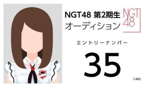 NGT48 第2期生オーディション (35)