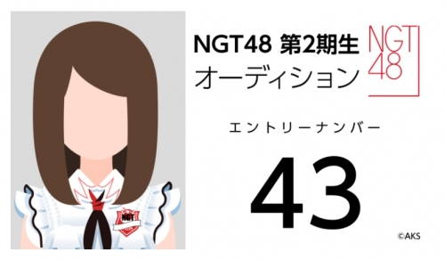 NGT48 第2期生オーディション (43)