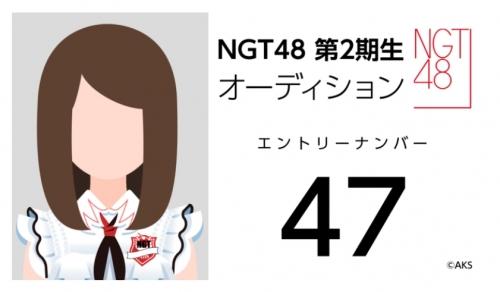 NGT48 第2期生オーディション (47)