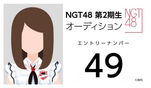 NGT48 第2期生オーディション (49)