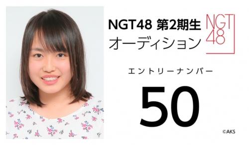 NGT48 第2期生オーディション (50)