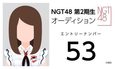 NGT48 第2期生オーディション (53)