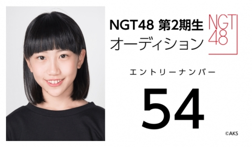 NGT48 第2期生オーディション (54)