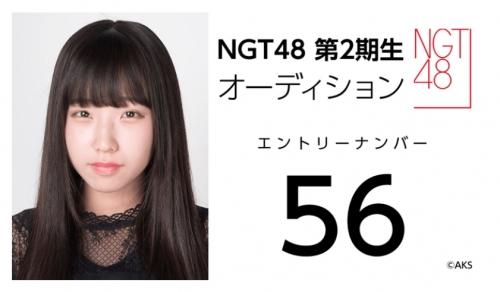 NGT48 第2期生オーディション (56)