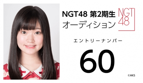 NGT48 第2期生オーディション (60)