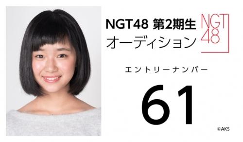 NGT48 第2期生オーディション (61)