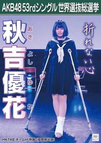 AKB48 53rdシングル 世界選抜総選挙 ポスター 秋吉優花