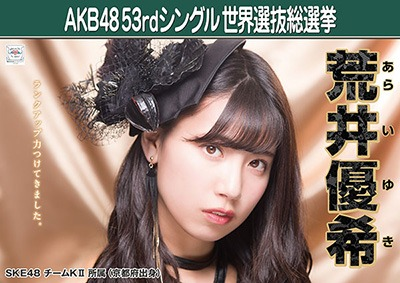AKB48 53rdシングル 世界選抜総選挙 ポスター 荒井優希