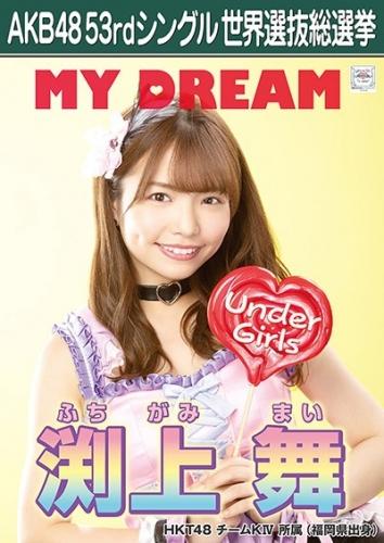 AKB48 53rdシングル 世界選抜総選挙 ポスター 渕上舞
