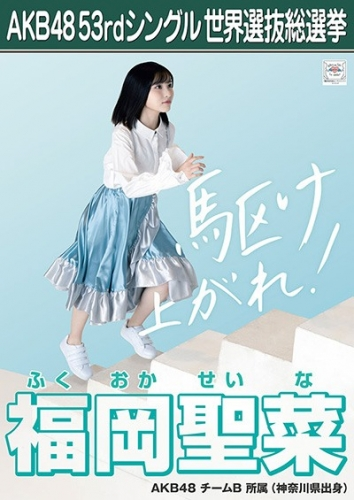 AKB48 53rdシングル 世界選抜総選挙 ポスター 福岡聖菜
