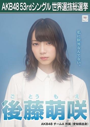 AKB48 53rdシングル 世界選抜総選挙 ポスター  後藤萌咲