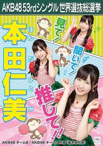 AKB48 53rdシングル 世界選抜総選挙 ポスター 本田仁美