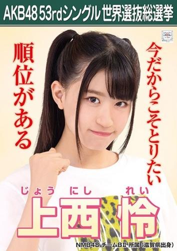 AKB48 53rdシングル 世界選抜総選挙 ポスター 上西怜