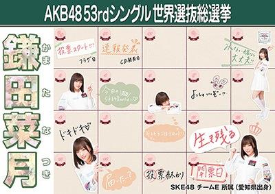 AKB48 53rdシングル 世界選抜総選挙 ポスター 鎌田菜月