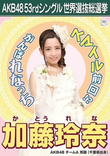 AKB48 53rdシングル 世界選抜総選挙 ポスター  加藤玲奈