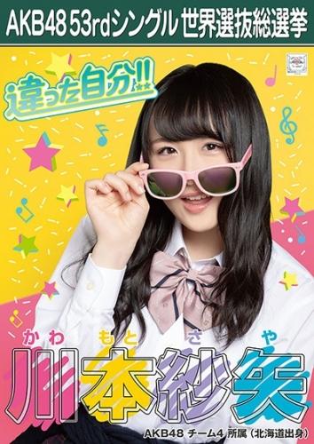 AKB48 53rdシングル 世界選抜総選挙 ポスター 川本紗矢