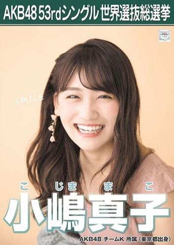 AKB48 53rdシングル 世界選抜総選挙 ポスター 小嶋真子