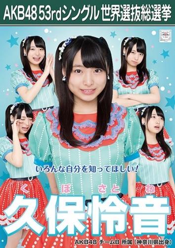 AKB48 53rdシングル 世界選抜総選挙 ポスター 久保怜音