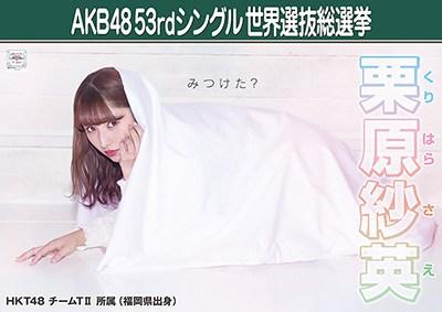 AKB48 53rdシングル 世界選抜総選挙 ポスター 栗原紗英