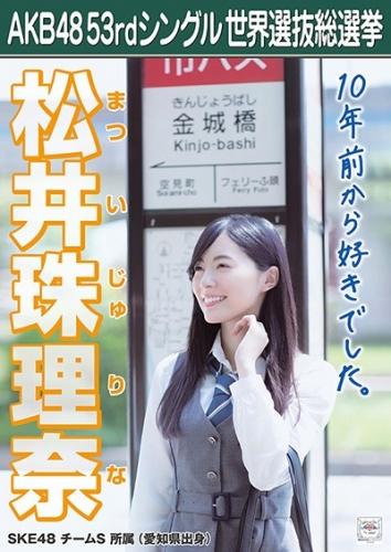 AKB48 53rdシングル 世界選抜総選挙 ポスター 松井珠理奈