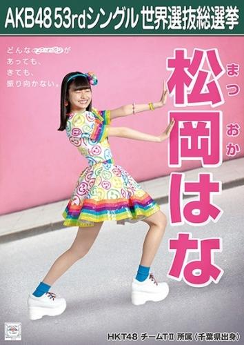 AKB48 53rdシングル 世界選抜総選挙 ポスター 松岡はな