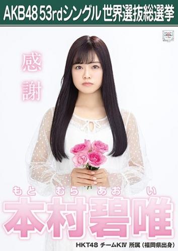 AKB48 53rdシングル 世界選抜総選挙 ポスター 本村碧唯