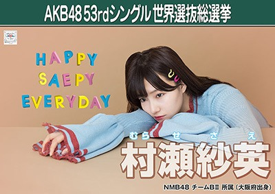 AKB48 53rdシングル 世界選抜総選挙 ポスター 村瀬紗英