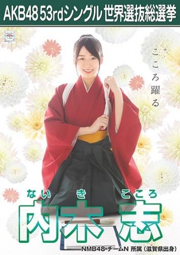 AKB48 53rdシングル 世界選抜総選挙 ポスター 内木志