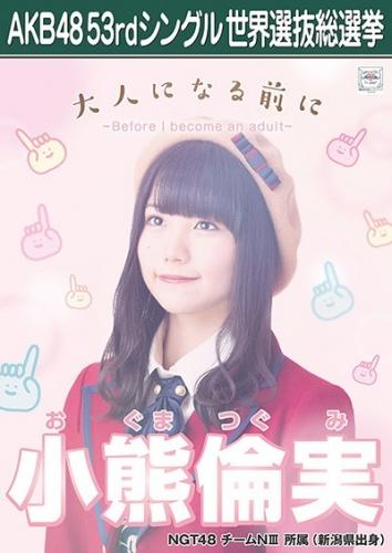 AKB48 53rdシングル 世界選抜総選挙 ポスター 小熊倫実