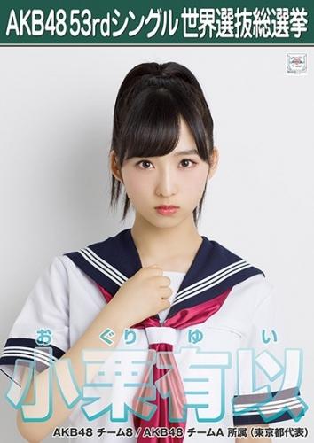 AKB48 53rdシングル 世界選抜総選挙 ポスター 小栗有以