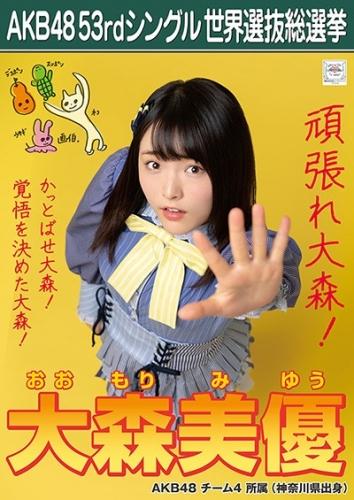 AKB48 53rdシングル 世界選抜総選挙 ポスター 大森美優