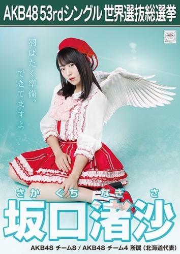 AKB48 53rdシングル 世界選抜総選挙 ポスター 坂口渚沙