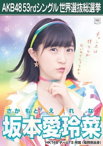 AKB48 53rdシングル 世界選抜総選挙 ポスター 坂本愛玲菜