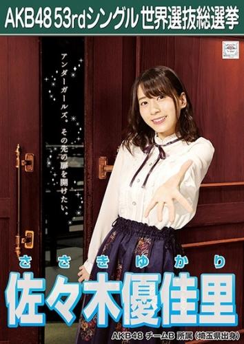 AKB48 53rdシングル 世界選抜総選挙 ポスター 佐々木優佳里