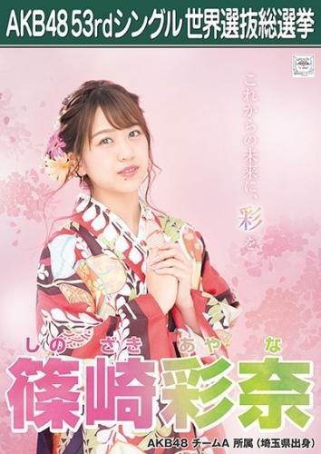 AKB48 53rdシングル 世界選抜総選挙 ポスター 篠崎彩奈