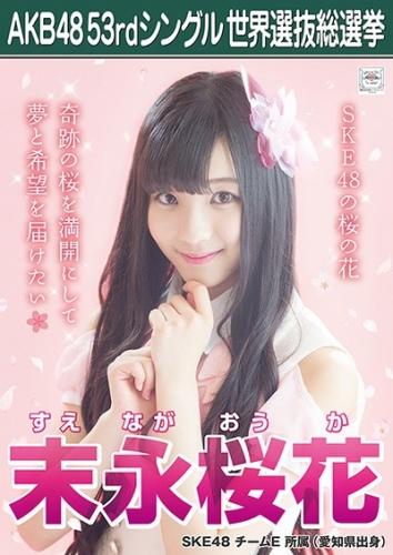 AKB48 53rdシングル 世界選抜総選挙 ポスター 末永桜花
