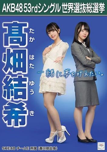 AKB48 53rdシングル 世界選抜総選挙 ポスター 高畑結希