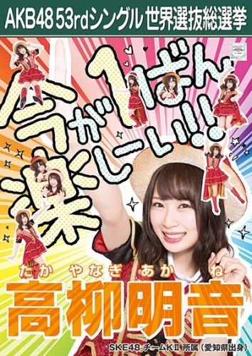 AKB48 53rdシングル 世界選抜総選挙 ポスター 高柳明音