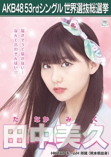 AKB48 53rdシングル 世界選抜総選挙 ポスター 田中美久