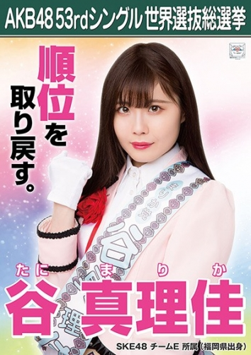 AKB48 53rdシングル 世界選抜総選挙 ポスター 谷真理佳