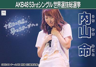 AKB48 53rdシングル 世界選抜総選挙 ポスター 内山命