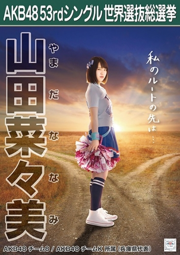 AKB48 53rdシングル 世界選抜総選挙 ポスター 山田菜々美