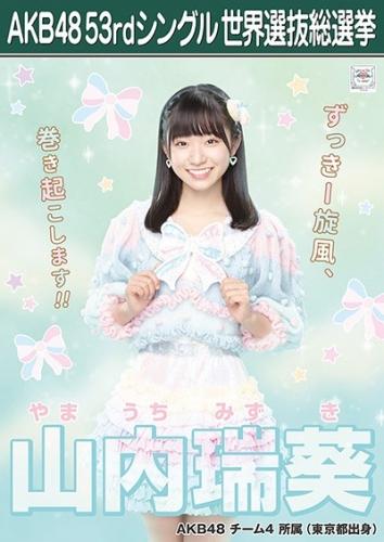 AKB48 53rdシングル 世界選抜総選挙 ポスター 山内瑞葵