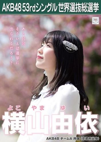AKB48 53rdシングル 世界選抜総選挙 ポスター 横山由依
