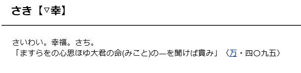 saki1112.jpg