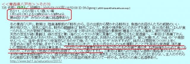 yamaki2_201501141349004b6.jpg