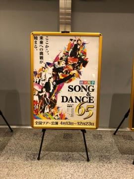 ソング&ダンス2