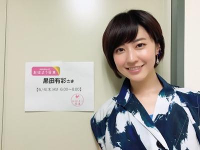 黒田有彩20180525