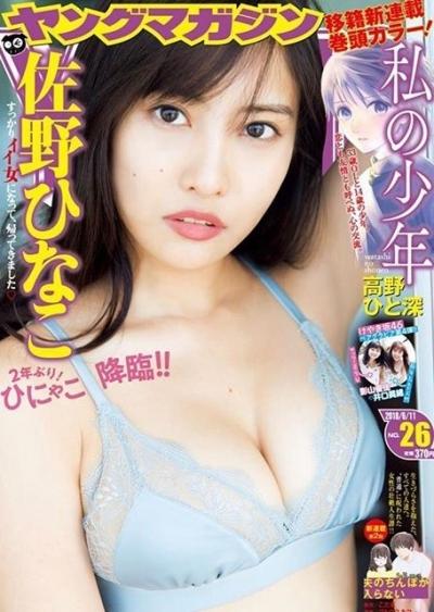 佐野ひなこ20180528-2
