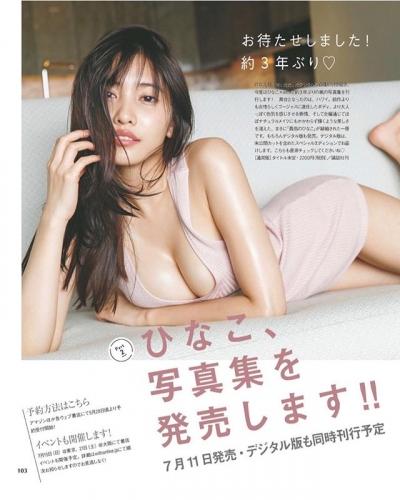 佐野ひなこ20180528